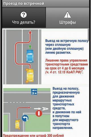 Авто-юрист 1.0 - в приложении описаны наиболее частые ситуации, с которыми сталкиваются автомобилисты
