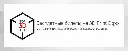 Бесплатные билеты на выставку 3d print expo от top 3d shop