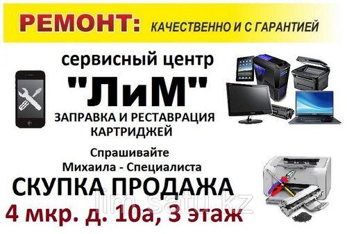 Бесплатный ремонт техники