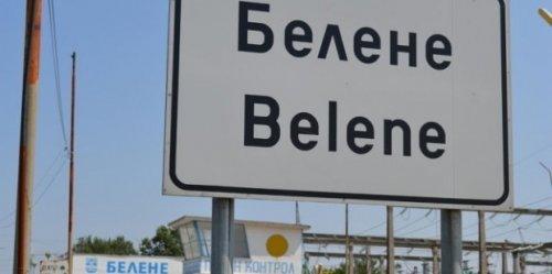 Болгария готова объявить тендер напродажу проекта аэс белене - «энергетика»