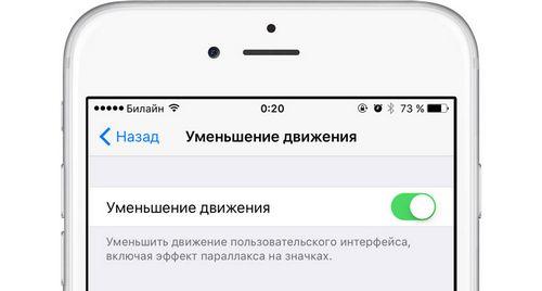 Большинство iphone работает на ios 9