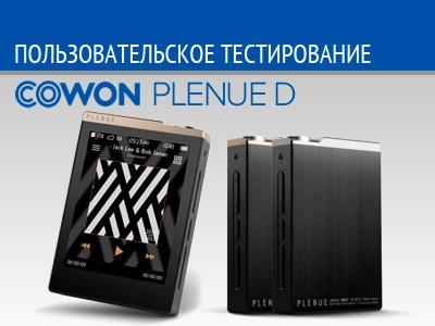 Cowon plenue d: независимый тест от пользователей 4pda