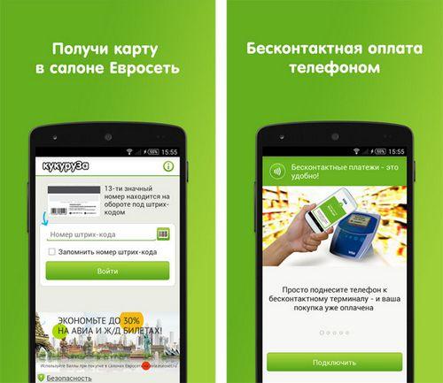«Евросеть» реализовала возможность бесконтактной оплаты для владельцев смартфонов на android
