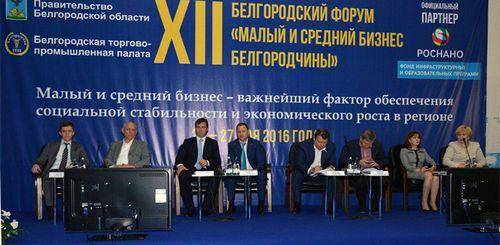 Фиоп рассказал предпринимателям белгородской области о возможностях нанотехнологий