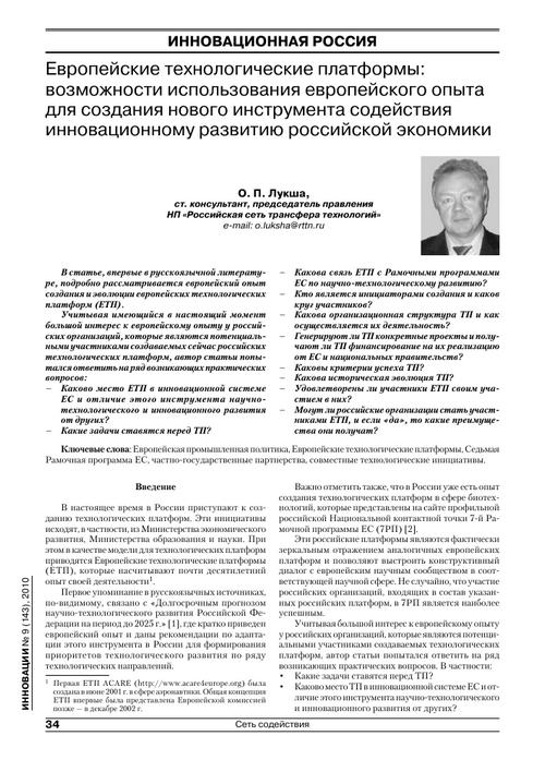 Фонд для кооперации российских и европейских учёных предлагает создать ес