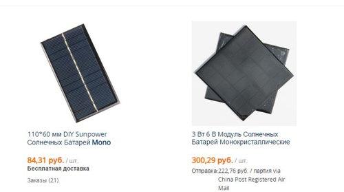 Где купить солнечные элементы для сборки солнечной батареи