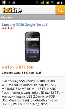 Hotline.ua выпустил мобильное приложение для iphone и android