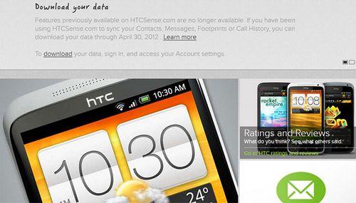 Htcsense.com — новый сервис от htc