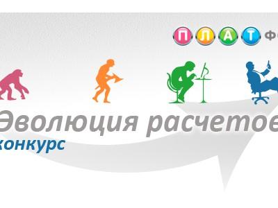 "Итоги конкурса ""эволюция расчетов"" от платфон"