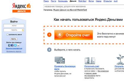 Яндекс.деньги начал выпуск банковских карт