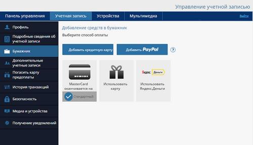 Яндекс.деньги пришли в playstation network