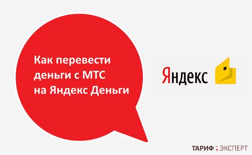 Яндекс.деньги совершают переводы с помощью камеры смартфона