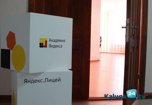Яндекс.лицей открылся в четырех городах россии