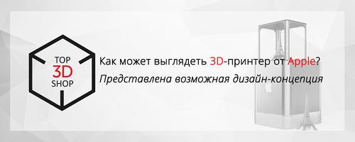 Как может выглядеть 3d-принтер от apple? представлена возможная дизайн-концепция
