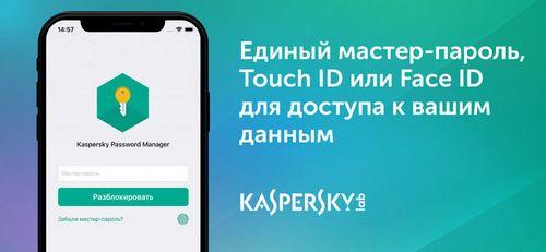 Kaspersky password manager бесплатно сохранит логины, пароли, платежные данные и фото документов