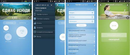 «Киевстар» сообщила о выходе обновленной версии приложения «мой киевстар» для android-смартфонов