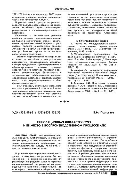 Красноярский край создает инфраструктуру для внедрения инноваций