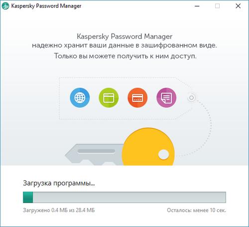 «Лаборатория касперского» объявила про выход решения kaspersky password manager