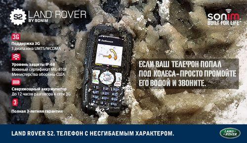 Land rover s2 от sonim: новая модель культового телефона-«внедорожника»