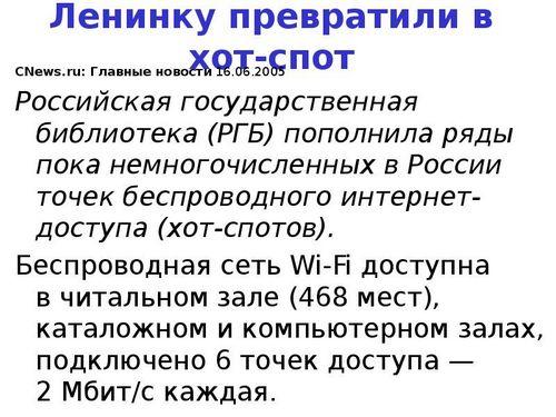 Ленинку превратили в хот-спот