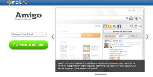Mail.ru выпускает «социальный» браузер «амиго»