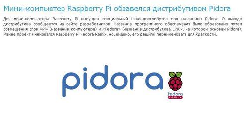 Мини-компьютер raspberry pi обзавелся дистрибутивом pidora