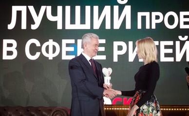 Мэр москвы собянин вручил премии сделано в москве