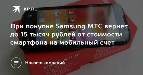 Мтс вернет до 15 тыс. руб. на мобильный счет при покупке смартфона samsung