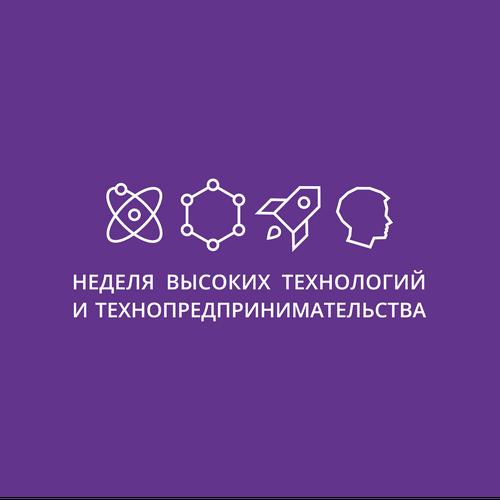 Мурманская область присоединится к российской неделе высоких технологий