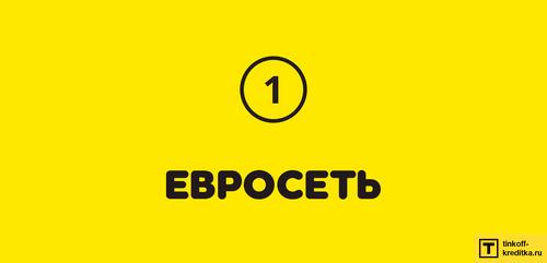 """Мвд: """"евросеть"""" ввезла запрещенные мобильники"""