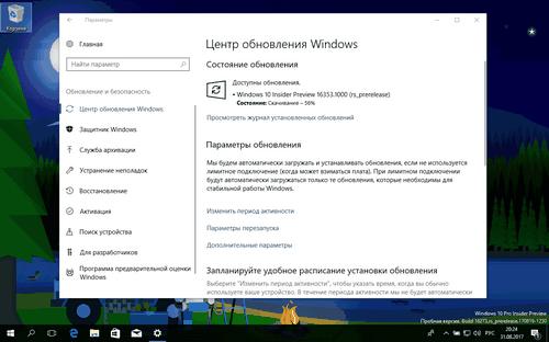 Новая сборка windows 10 доступна для участников инсайдерской программы microsoft