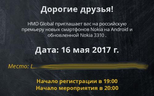 Новинки nokia приедут в россию 16 мая