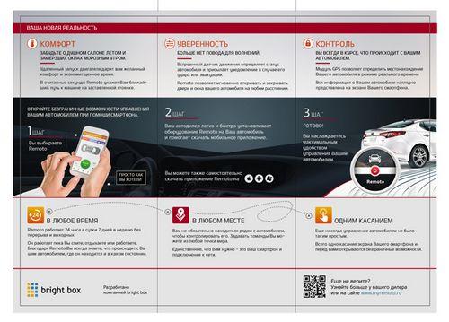 Новое приложение kia remoto позволяет управлять автомобилем со смартфона