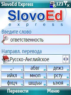 Новый «словоед экспресс»: для кпк и смартфонов под windows mobile