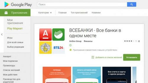 Новый троян атакует онлайн-банки