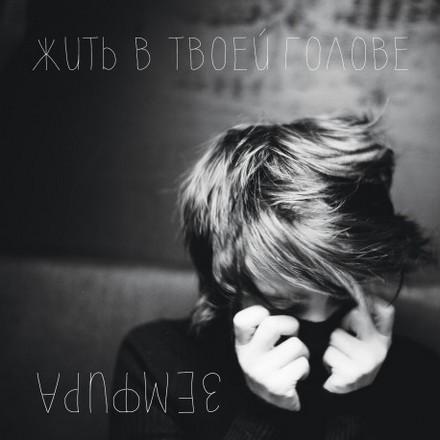 Об альбоме земфиры «жить в твоей голове»