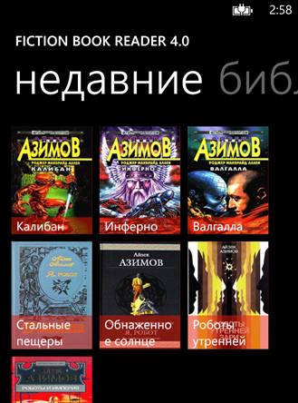Обзор популярных windows phone приложений для чтения