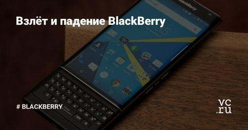 Один из основателей blackberry покидает компанию