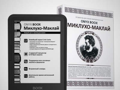 Onyx boox миклухо-маклай пополнил ассортимент бюджетных ридеров