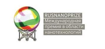 Открыт прием заявок на соискание премии rusnanoprize в 2014 году