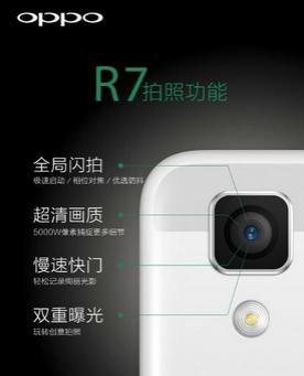 Отличительной особенностью oppo r7 станет камера