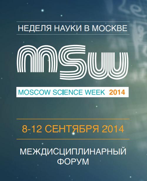 Первая в кемеровской области неделя инноваций соберет более тысячи молодых ученых