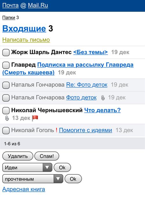 Почту на mail.ru теперь можно слушать по мобильному телефону