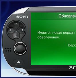 Прошивка sony playstation vita обновилась до версии 2.10