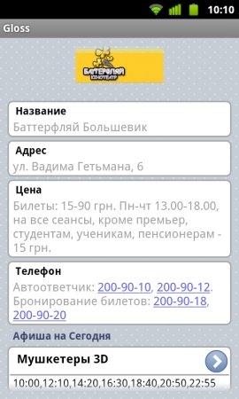 R2-d2: обзор android-приложения gloss.ua - афиша в 16 городах украины