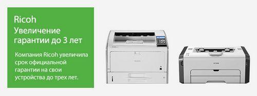 Ricoh увеличила срок гарантии на принтеры и мфу для дома и офиса до трех лет
