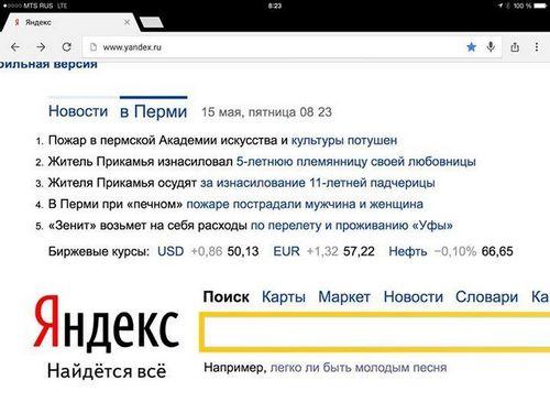 Роскомнадзор затребовал данные о посещаемости новостных сайтов