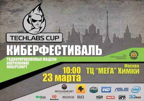 Российский финал крупнейшего в снг киберфестиваля пройдет в эту субботу