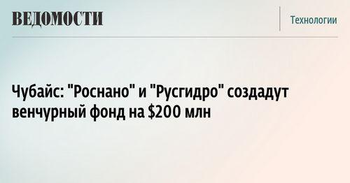 Русгидро может внести в совместный с роснано венчурный фонд около 3 млрд руб.