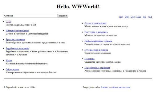 С чем подошел рунет к очередному дню интернета